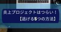 【体験談】炎上プロジェクトはつらい!【逃げる5つの方法】
