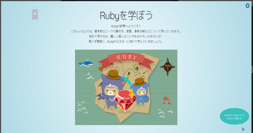 ProgateのRubyコース説明