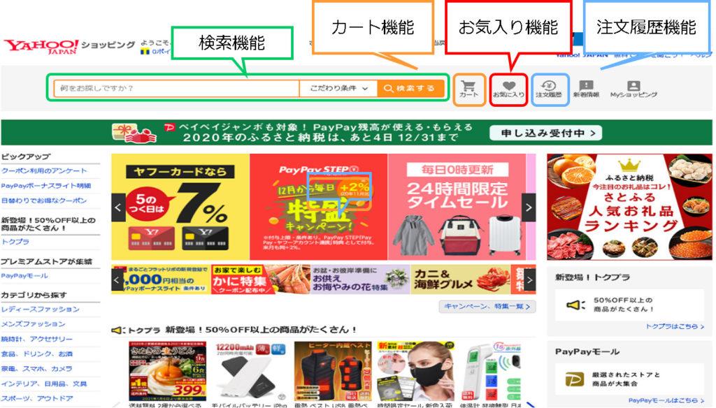 ショッピングサイトのサンプルイメージ