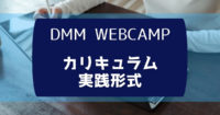 DMM_WEBCAMP_カリキュラム