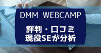 DMM_WEBCAMP_口コミ
