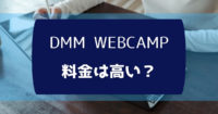 DMM WEBCAMPの料金