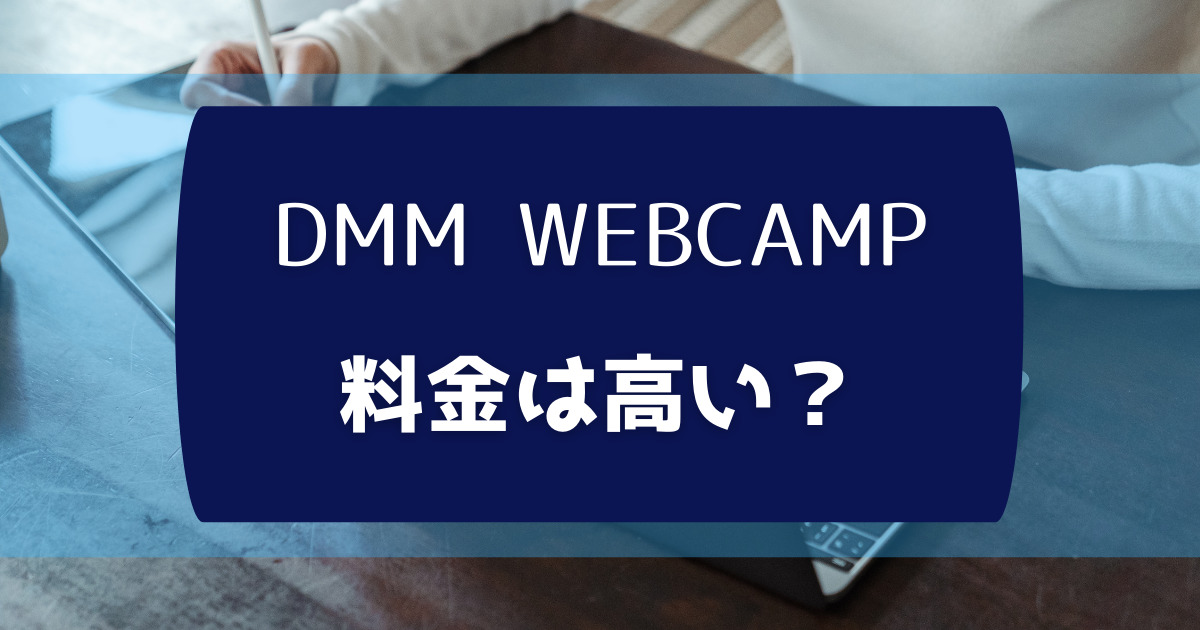 DMM WEBCAMPの料金