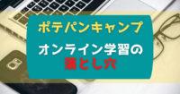 ポテパンキャンプのオンライン学習