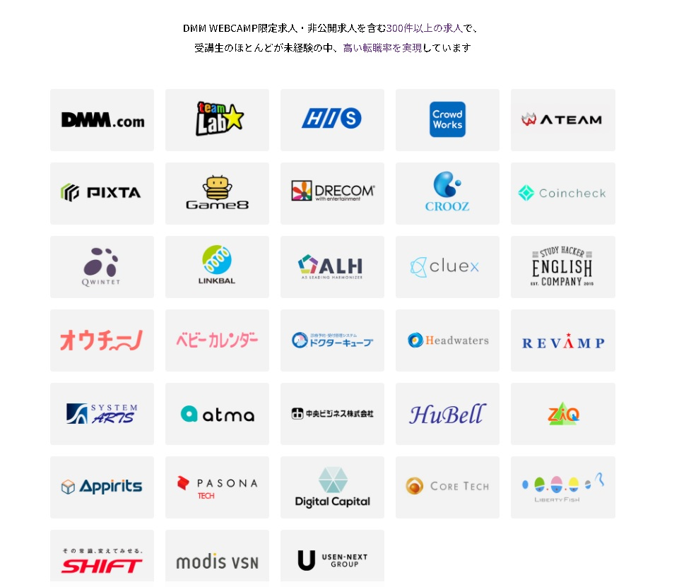 DMM WEBCAMPの提携先企業