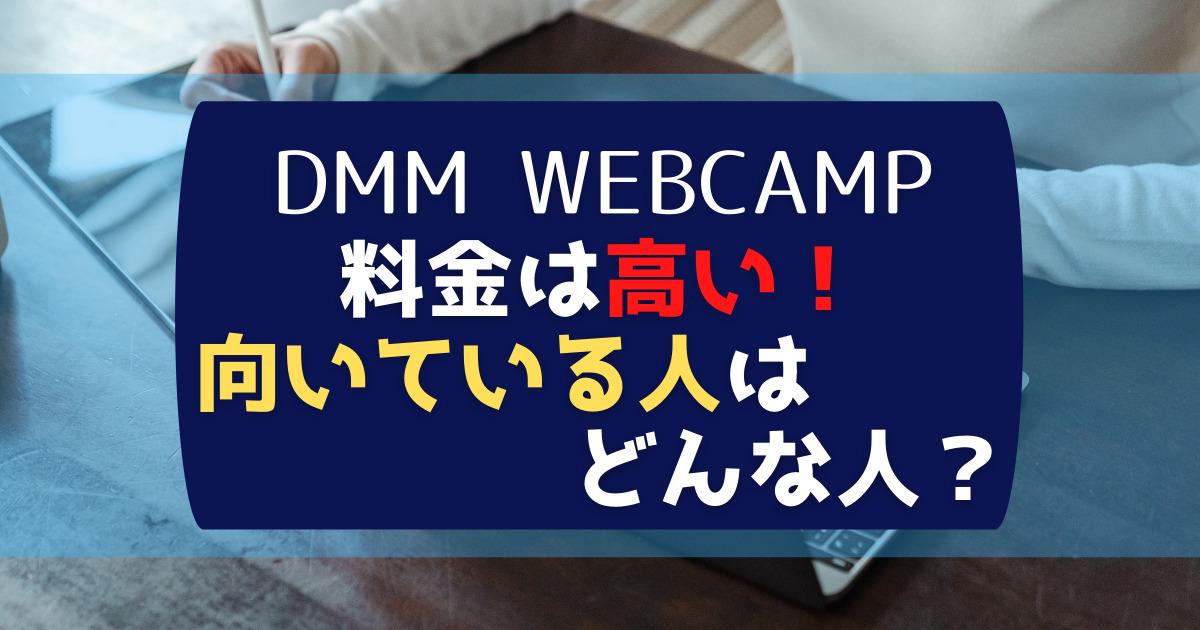 DMM WEBCAMPの料金・評判のまとめ