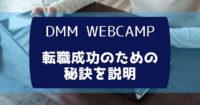 DMM WEBCAMPの転職の秘訣