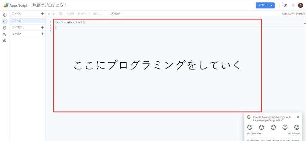 Google Apps Scriptの開発手順02