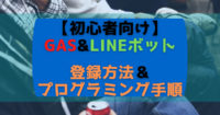 GASとLineの初回登録方法
