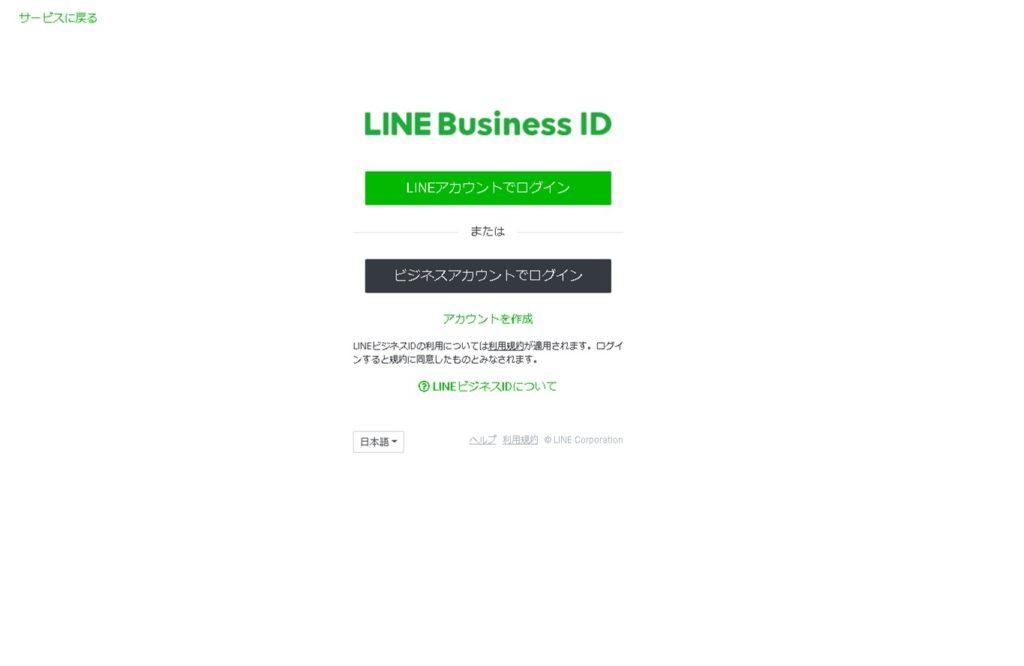 Line Developerの登録方法