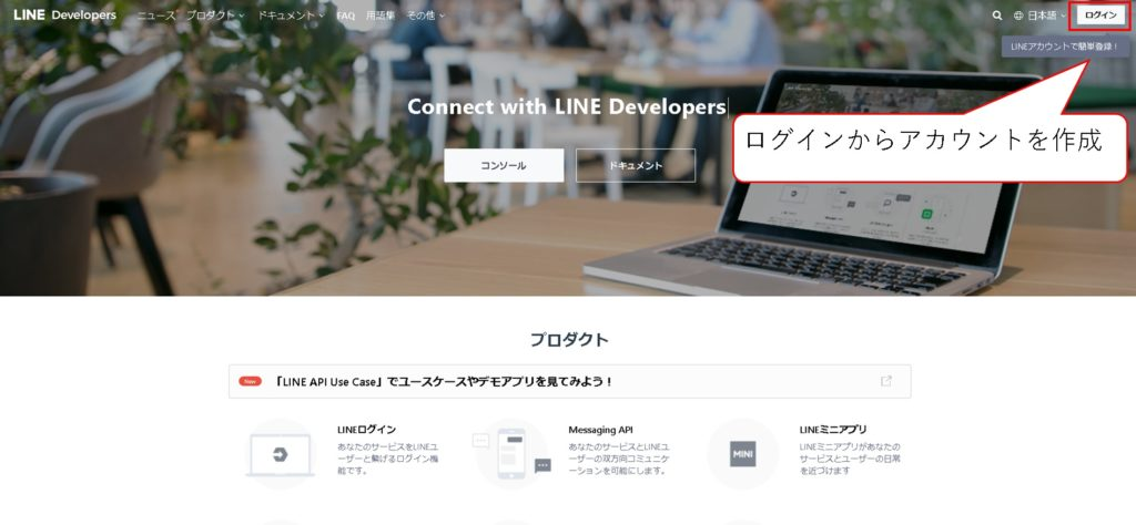 Line Developerの登録方法_01