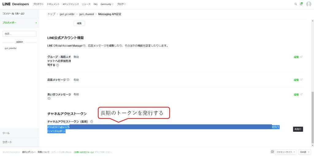 Line Developerの登録方法_05